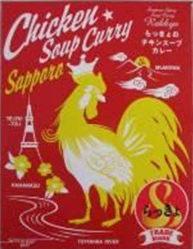 タンゼン らっきょスープカレー チキン 560g