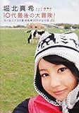 堀北真希10代最後の大冒険! ヨーロッパ3カ国 自転車200キロの旅 [DVD] -