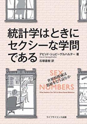 統計学はときにセクシーな学問である
