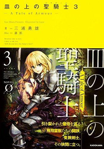 皿の上の聖騎士〈パラディン〉3 ‐ A Tale of Armour ‐ (Novel 0)