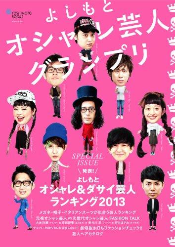 よしもとオシャレ芸人グランプリ (ヨシモトブックス) (ワニムックシリーズ 203)