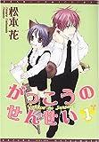 がっこうのせんせい 1 (1) (ディアプラスコミックス)