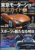2017 東京モーターショー完全ガイド 輸入車 (WAGONIST11月号増刊)