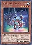 遊戯王 SECE-JP038-N 《ドラゴンダウザー》 Normal