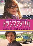 トランスアメリカ [DVD]