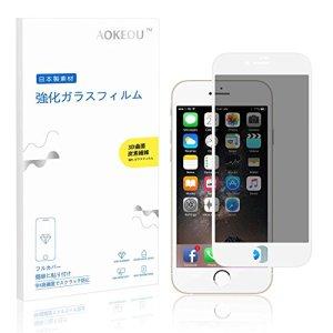 【覗き見防止】 Aokeou iphone 8/ iphone 7 炭素強化フィルム 液晶保護ガラスフィルム のぞき見防止 極薄型 0.33mm 【3D Touch対応 高硬度9H スクラッチ防止 気泡ゼロ 自動吸着 艶消し 指紋防止】iphone7/iphone8 適用