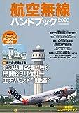 航空無線ハンドブック 2020 (イカロス・ムック)