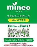 mineo(マイネオ)格安SIMカードエントリーパッケージ docomo/au/SoftBankの3回線対応 契約事務手数料3000円が無料