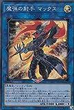 遊戯王 LVP2-JP096 魔弾の射手 マックス (日本語版 スーパーレア) リンク・ヴレインズ・パック2