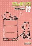 エレキング(12) (モーニングコミックス)