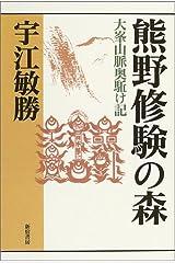 熊野修験の森―大峯山脈奥駈け記 (宇江敏勝の本・第2期) 単行本