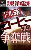 ドル箱 コーヒー市場争奪戦―週刊東洋経済eビジネス新書No.38