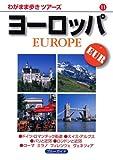 ヨーロッパ (わがまま歩きツアーズ11)