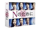 Nのために DVD-BOX -