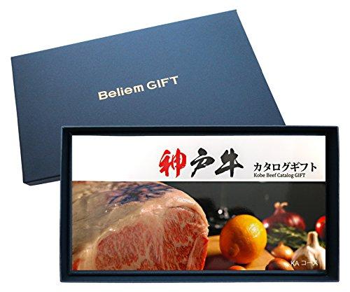 神戸牛はもらって嬉しい食べ物でギフトに最適