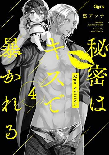 秘密はキスで暴かれる Qpa edition 4 (バンブ-・コミックス Qpa collection)