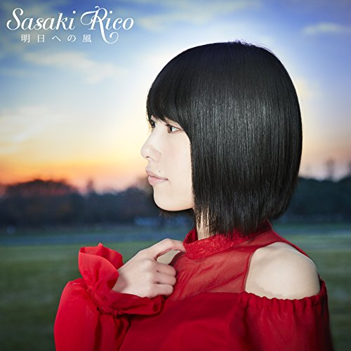 明日への風【初回限定盤】(CD+DVD)