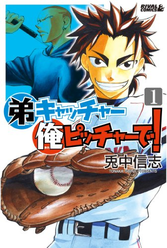 弟キャッチャー俺ピッチャーで!(1) (月刊少年ライバルコミックス)