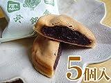 【箱ナシ】京都銘菓 阿闍梨餅 5個入