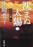沈まぬ太陽〈1〉アフリカ篇(上) (新潮文庫)
