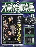大映特撮DVDコレクション 58号 (怪談夜泣き灯篭 1962年) [分冊百科] (DVD付)