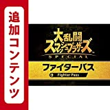 【Switch用追加コンテンツ】大乱闘スマッシュブラザーズ SPECIAL ファイターパス オンラインコード版
