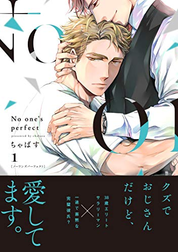 No one's perfect (PriaL Comics)