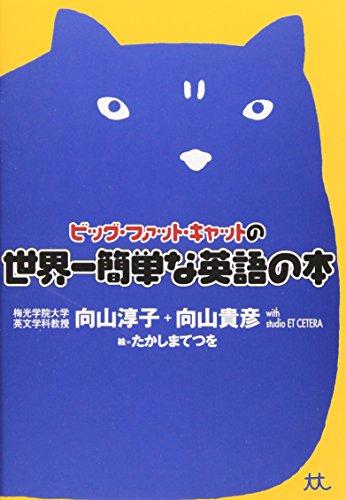 ビッグ・ファット・キャットの世界一簡単な英語の本 【徹底解説】平成で売れた人気のベストセラー実用書ベスト30を公開!読んでおくべきオススメの本!