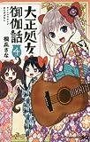 大正処女御伽話 4 (ジャンプコミックス)