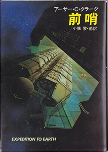 前哨 (ハヤカワ文庫 SF (607))