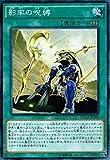 遊戯王 DUEA-JP060-N 《影牢の呪縛》 Normal