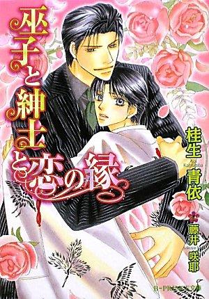 巫子と紳士と恋の縁 (B‐PRINCE文庫)