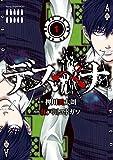 デスペナ(1) (ヤングマガジンコミックス)