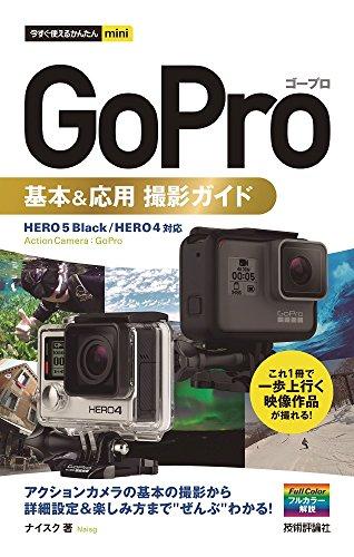 今すぐ使えるかんたんmini GoPro ゴープロ 基本&応用 撮影ガイド