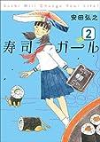 寿司ガール 2巻 (バンチコミックス)