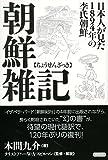 朝鮮雑記――日本人が見た1894年の李氏朝鮮