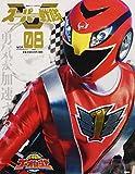 スーパー戦隊 Official Mook 21世紀 vol.8 炎神戦隊ゴーオンジャー (講談社シリーズMOOK)