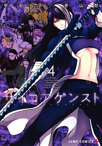 サイコアゲンスト 4 (ジャンプコミックス)
