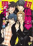 初体験男子 ((ジュネットコミックス ピアスシリーズ))