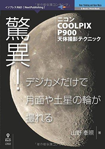 驚異! デジカメだけで月面や土星の輪が撮れる—ニコンCOOLPIX P900天体撮影テクニック (NextPublishing)