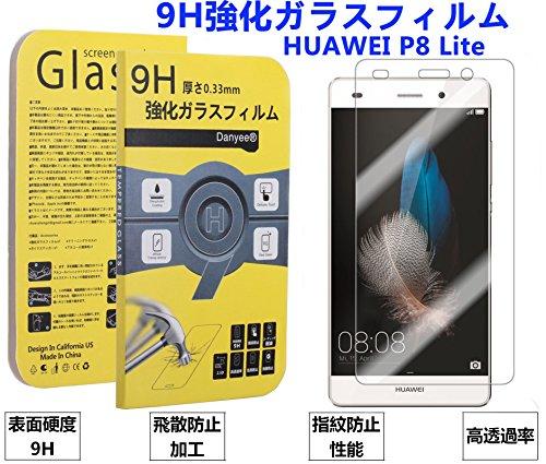 Danyee® 安心交換保証付 Huawei P8 lite用強化ガラス液晶保護フィルム 0.33mm超薄 9H硬度 ラウンドエッジ加工 P8 lite強化ガラスフィルム Huawei P8 liteフィルム Tempered Glass Screen Protector Huawei P8 lite