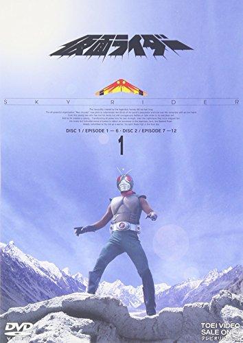 仮面ライダー スカイライダー VOL.1 [DVD]