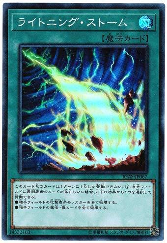 ライトニング・ストーム スーパーレア 遊戯王 イグニッション・アサルト igas-jp067