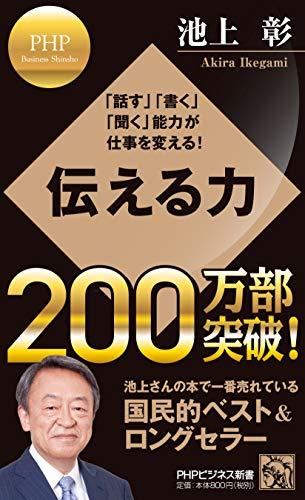 伝える力 (PHPビジネス新書) 【徹底解説】平成で売れた人気のベストセラー実用書ベスト30を公開!読んでおくべきオススメの本!
