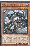 遊戯王 SOFU-JP019 雷電龍-サンダー・ドラゴン (日本語版 レア) ソウル・フュージョン