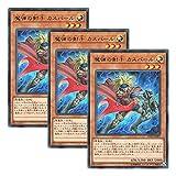 【 3枚セット 】遊戯王 日本語版 LVP2-JP097 Magical Musketeer Caspar 魔弾の射手 カスパール (レア)