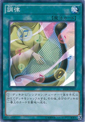 遊戯王カード SD28-JP027 調律 ノーマル 遊戯王アーク・ファイブ [STRUCTURE DECK -シンクロン・エクストリーム-]