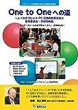 One to Oneへの道~1人1台タブレットPC活用の効果測定と教育委員会・学校の挑戦~
