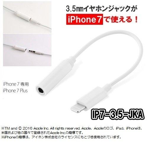 iPhone 7/7 Plus ヘッドフォンジャック変換アダプタ― IP7-3.5-JKA (ホワイト) 3.5mm端子イヤホンジャック Lightningから3.5mmイヤホンジャックへ変換するアダプター iPhone iPhone7 iPhone7 Plus iPad iPod iOS