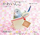 カレンダー2018 かわいんこ